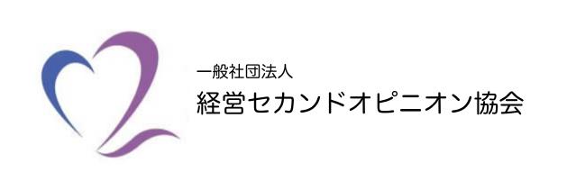 経営セカンドオピニオン協会
